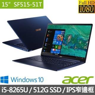 【Acer 宏碁】SF515-51T 15吋觸控超輕薄筆電(i5-8265U/8G/512G SSD/Win10)