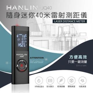 【HANLIN】JQ40 房仲必備迷你雷射測距儀
