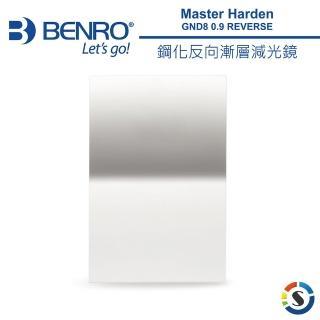 【BENRO 百諾】Master Harden GND8 0.9 REVERSE 鋼化反式漸層減光鏡 150x100mm(勝興公司貨)