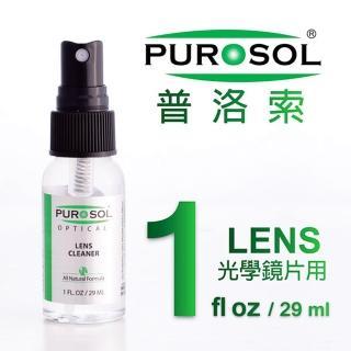【PUROSOL】普洛索天然環保光學鏡片清潔液-1oz裝(鏡片清潔液 噴霧式清潔液 鏡頭清潔液)