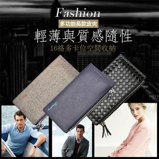【EHD】16卡位長款皮夾 超薄雙層拉鍊皮革手機錢包(男女適用19款任選)