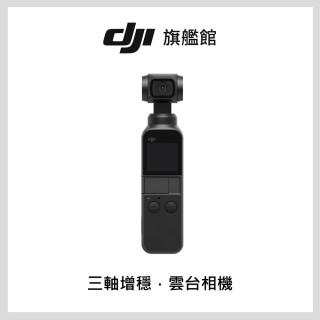 【DJI】Osmo Pocket(聯強國際貨)