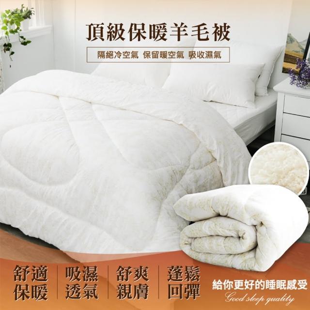 【貝兒居家寢飾生活館】輕柔舒眠緹花羊毛被(雙人6x7尺)/