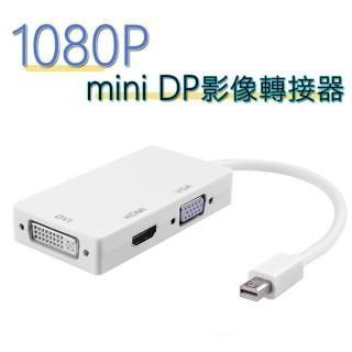 多功能mini DP轉HDMI /DVI /VGA 3合1轉換器-1080P版