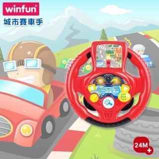 【WinFun】城市賽車手