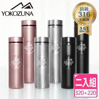 【YOKOZUNA_買1送1】316不鏽鋼輕量保溫杯(320ml+220ml)