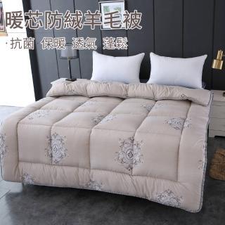【18NINO81】暖芯防絨羊毛被(單人4.5尺 一入)