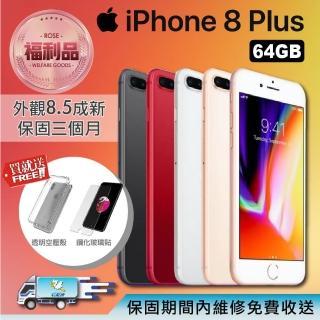 【Apple 蘋果】福利品 iPhone 8 Plus 64GB 5.5吋 智慧型手機(贈送空壓殼)