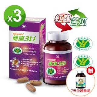 【統一】健康3D 90錠*3罐(健康食品降低膽固醇+調節血糖雙效認證)