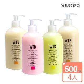 【WTB 昂賽芙】義大利原裝 潤髮乳 超值4入組(500mlx4)