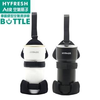 【HYPASS】海帕斯全新2代空氣瓶子2組入(車用空氣清淨機加贈專利魚骨袋)