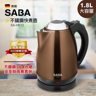 【SABA】不鏽鋼快煮壺(SA-HK12)