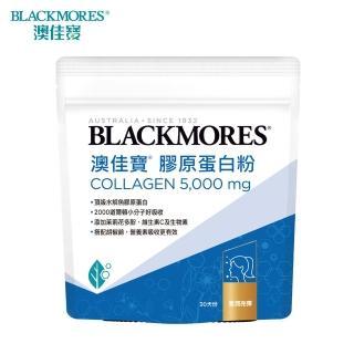 【BLACKMORES 澳佳寶】膠原蛋白粉(180g)
