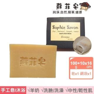 【Sophie Savon 蘇菲皂】純橄加強保濕皂 +網袋(羊奶皂/純橄皂 中性/乾性肌)