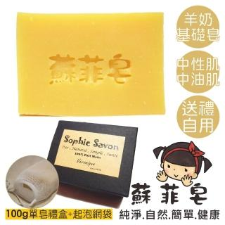 【Sophie Savon 蘇菲皂】基礎淨膚皂 +網袋(羊奶皂/基礎皂 中性/中油肌)