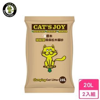 【CAT′S JOY 喜樂貓】凝結型天然松木貓砂-原木 20L(2包組)