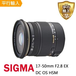 【Sigma】17-50mm F2.8 EX DC OS HSM For CANON(平行輸入-送 UV保護鏡+吹球清潔組)