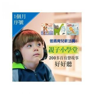 超優惠加價購!親子小學堂1個月兌換序號(童書;教養書)
