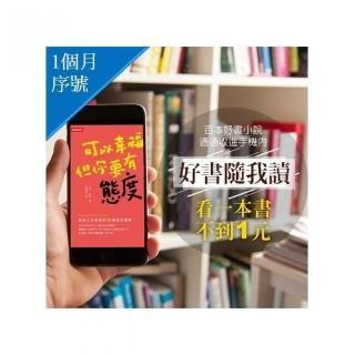 超優惠加價購!好書隨我讀1個月兌換序號(暢銷書;熱門小說)