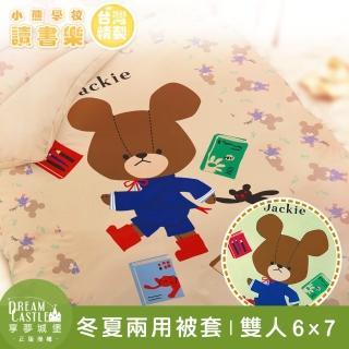 【享夢城堡】雙人冬夏兩用被套6x7(小熊學校 讀書樂-卡其.綠)