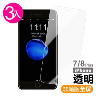 iPhone 7/8 Plus 透明全屏鋼化玻璃膜 超值3件組(手機螢幕 保護貼 手機膜)