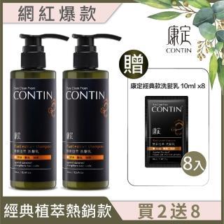 【CONTIN 康定】純淨柔順組(酵素植萃洗髮乳*2+TC急救護膜任選一入)