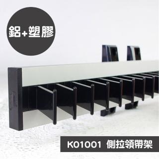 【OHKINA】側拉式領帶架/絲巾架-銀黑色(K01001)