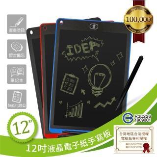 【12吋】12吋液晶電子紙手寫板(塗鴉板