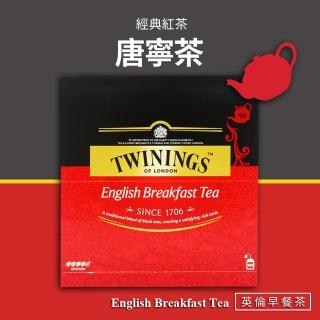 【Twinings 唐寧茶】英倫早餐茶(2gx100入/盒)