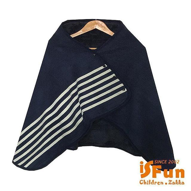 【iSFun】簡約條紋*保暖珊瑚絨刷毛披肩毯/深藍/