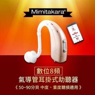 【Mimitakara 耳寶】數位8頻耳掛式助聽器 B1(中、重度聽損適用、助聽器/輔聽器/集音器/聽力受損)