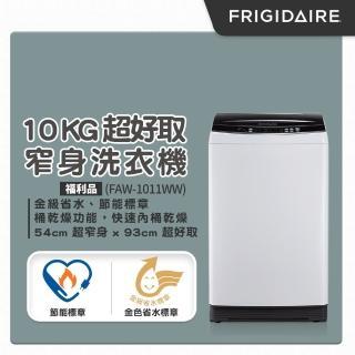 【Frigidaire 富及第】MOMO卡★最高回饋10%!10kg超好取窄身洗衣機(福利品 贈基本安裝)
