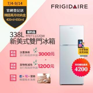 【Frigidaire 富及第】338L 一級能效 新美式雙門冰箱(福利品  汰舊換新享政府節能補助)