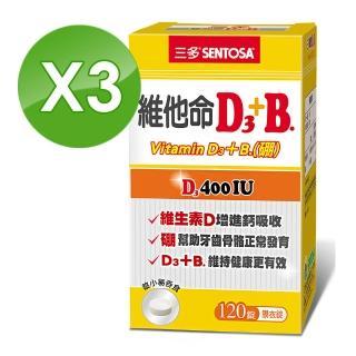 【三多】三多維他命D3+B.膜衣錠3盒組(120粒/罐)