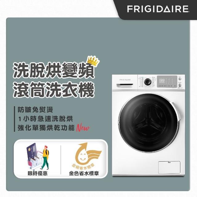 【獨家送好禮★富及第】12KG洗脫烘變頻式滾筒洗衣機FAW-F1204MID(金級省水)