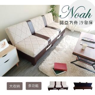 【BN-Home】Noah諾亞方舟大收納沙發床(沙發/沙發床/布沙發)
