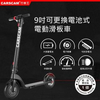 【CARSCAM】9吋抽取式電池智能電動滑板車/