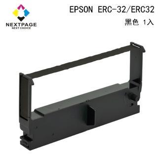 【NEXTPAGE 台灣榮工】EPSON ERC-32/ ERC32  二聯式發票 / 收據/ 收銀機 相容色帶 黑色