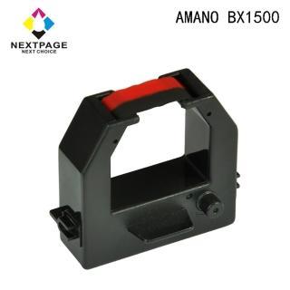 【NEXTPAGE 台灣榮工】AMANO BX-1500  電子式打卡鐘相容色帶