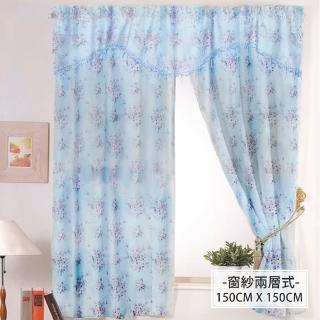 【莫菲思雲佳】風花語柔紗系列窗簾-藍粉蓮語(寬150X長150CM)