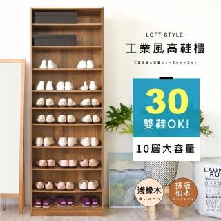 【Hopma】鄉村開放式十層鞋櫃(二色可選)