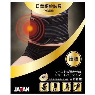 【日華】遠紅外線 短護腰(日華肢體裝具)
