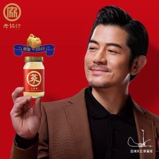 【老協珍】人蔘精禮盒2盒組(14入/盒-60ml/瓶)