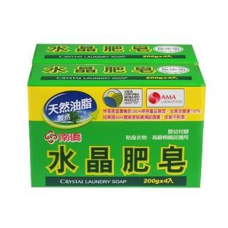 【南僑】水晶肥皂量販組200g*4 共兩封(一次買足很划算)