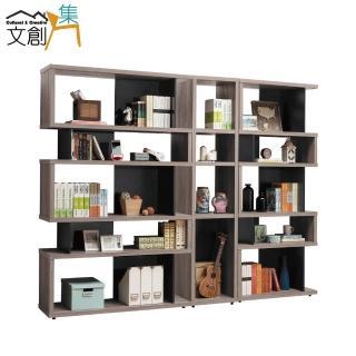 【文創集】諾姆  時尚8.5尺開放式書櫃/收納櫃組合(二色可選)