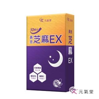 元氣堂10倍力黃金芝麻EX(30粒/盒)