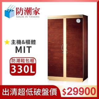 【防潮家】330公升大型防潮除臭鞋櫃(SH-390胡桃木 包包收納櫃)