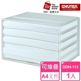 【i-max】樹德SHUTER A4 橫式資料櫃DDH-113 2入
