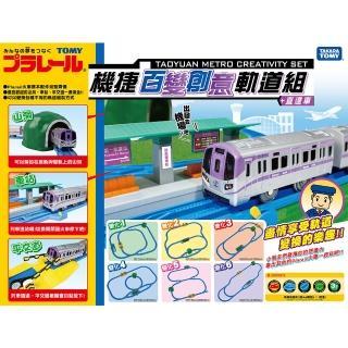 【TAKARA TOMY】機捷百變創意軌道組(PLARAIL鐵道王國)