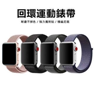 【ANTIAN】Apple Watch Series 1/2/3/4 編織尼龍錶帶 運動腕帶(iWatch替換錶帶)